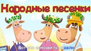 Бурёнка Даша. Русские народные песни! Сборник песен для детей