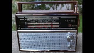 Радио Маяк 70-х - 80-х В ЭФИРЕ ЛЕГКАЯ МУЗЫКА Музыка Музыка 70-80х