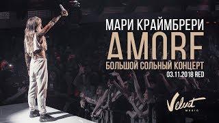 """Концерт Мари Краймбрери Большой сольный концерт """"AMORE"""" (2018)"""