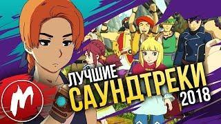САУНДТРЕКИ года Итоги года - игры 2018 Игромания