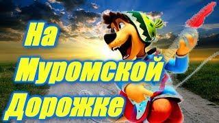 Русская Народная Песня ✌️ в Современной ✌️