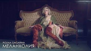 """ПОЛИНА ГАГАРИНА """"Меланхолия"""" Песни Музыка Клипы Русские песни"""