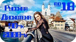 РУССКАЯ ДИСКОТЕКА 90-х 2000-х Хиты 2000-х 90-х Русские Микс Русские Песни 90-х 2000-х 18