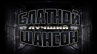 БЛАТНОЙ ШАНСОН Лучшие блатные песни Хиты Русский блатной шансон