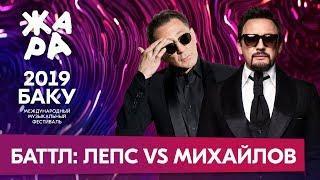 ЖАРА В БАКУ 2019 ГРИГОРИЙ ЛЕПС VS. СТАС МИХАЙЛОВ КОНЦЕРТЫ 2019