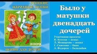 БЫЛО У МАТУШКИ ДВЕНАДЦАТЬ ДОЧЕРЕЙ/ Русские народные песни для детей
