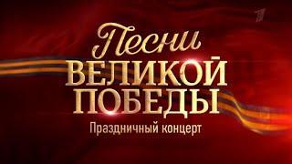 Песни Великой Победы. Праздничный концерт (2020)