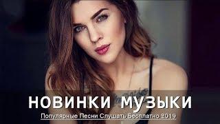 Самые Популярные Песни 2019 (Современные Песни) Новые клипы 2019 - зарубежные Европа Плюс 24