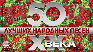 50 ЛУЧШИХ НАРОДНЫХ ПЕСЕН XX ВЕКА Сборник Песни Народные песни