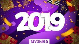 НОВЫЙ ГОД 2019 ЛУЧШИЕ ПЕСНИ МУЗЫКА 2019 EDM BASS ELECTRO HOUSE