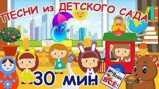 Песни из детского сада Лучшие музыкальные мультики для детей Сборник песен