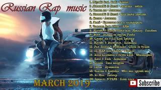 НОВИНКИ РУССКОЙ РЭП МУЗЫКИ Топ 20 Chart Март Русская музыка в машину  2019