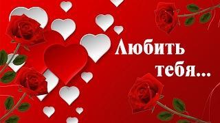 Любить тебя - Трогательные песни о любви!
