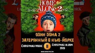 ОДИН ДОМА 2 музыка ЗАТЕРЯННЫЙ В НЬЮ ЙОРКЕ Classic Christmas Music Рождественские Песни