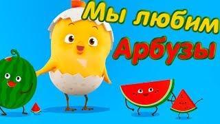Добрый Комо Мы любим арбузы Детские песни c текстом от KEDOO мультфильмы для детей