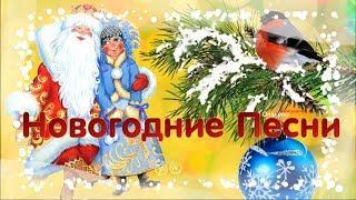 Лучшие новогодние песни на Новый год 2020 НОВОГОДНИЙ СБОРНИК