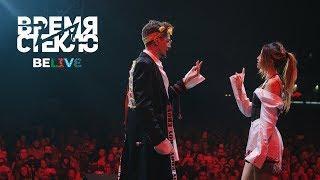 Время и Стекло Live at BeLive Fest 2018 Концерт Песни Видео Музыка