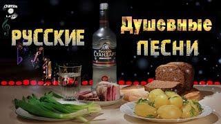 Красивые песни шансона Душевные Русские застольные Песни 2020