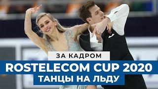 Танцы на льду на Rostelecom Cup 2020 за кадром Фигурное катание За кадром