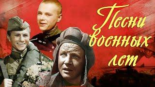ПЕСНИ ВОЕННЫХ ЛЕТ ИЗ КИНОФИЛЬМОВ Русские военные песни