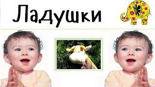 Ладушки Детские песни, потешки от поющей Коровы