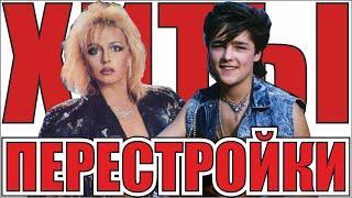Наши песни конца 80 х Сборник с добавочкой Советская эстрада Популярные хиты