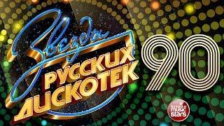 Звезды Русских Дискотек 90-е Любимые Танцевальные Хиты Десятилетия