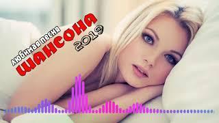 Вот песни Нереально красивый Шансон!года 2020