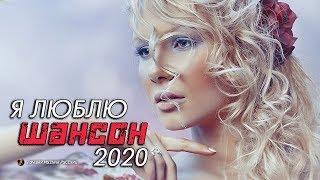 Самые Популярные ПЕСНИ ГОДА - Новинка Очень красивые русские песни Шансона 2020 - Послушайте!!!
