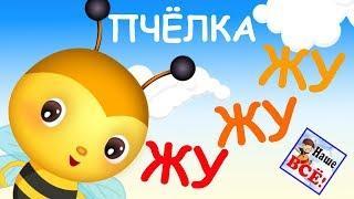 Пчелка ЖУ-ЖУ-ЖУ мульт-песенка видео для детей