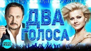 ДВА ГОЛОСА - Лучшие дуэты Две звезды Популярные шансон песни | Хиты проверенные временем