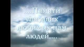 Музыка скорби (Памяти ушедших любимых нам людей) Помним, скорбим, любим