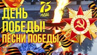 75 ЛЕТ ВЕЛИКОЙ ПОБЕДЫ ПОСВЯЩАЕТСЯ! ПЕСНИ ПОБЕДЫ!