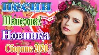 Шансона! 2020 ❀ Вот Сборник Очень Красивые Популярные Песни года 2020 ❀ сборник Песни Новинка года