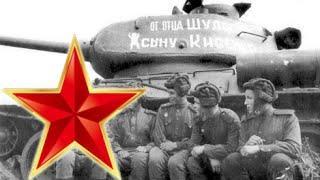 Три танкиста - Песни военных лет - 83 ЛУЧШИХ ФОТО