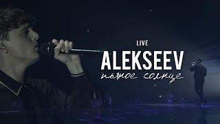 LIVE | ALEKSEEV: сольный концерт «Пьяное солнце»