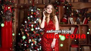 Шансон 2019 - Новогодняя