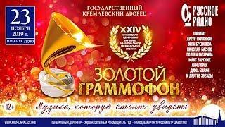 Золотой Граммофон 29.12.2019 Москва Кремль