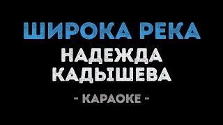 Надежда Кадышева - Широка река (Караоке)