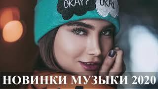 ХИТЫ 2020 ЛУЧШИЕ ПЕСНИ 2020 НОВИНКИ МУЗЫКИ 2020 РУССКАЯ МУЗЫКА 2020 RUSSISCHE MUSIK 2020 #7