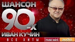 Шансон 90-х Иван Кучин Золотые Хиты Десятилетия