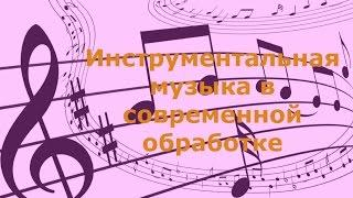 Инструментальная музыка в современной обработке