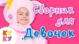 КУКУТИКИ СБОРНИК для девочек Веселые танцевальные развивающие детские песни для малышей девочек