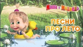 Маша и Медведь Песни про лето Песенки для детей