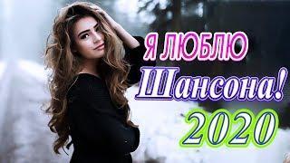 Вот песни Нереально красивый Шансон! 2020 ❀ Самые Популярные ПЕСНИ 2020❀ Новинка песни года 2020