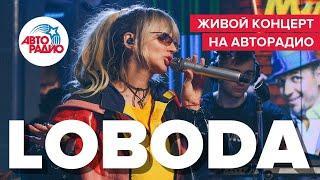 LOBODA 2019 Живой концерт в студии Авторадио