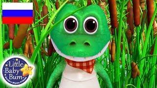 Детские песенки Песня про крокодила Мультфильмы для детей Литл Бэйби Бам детские песни