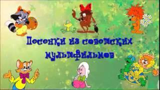 Сборник Я люблю петь! Детские песни из мультфильмов Часть 1