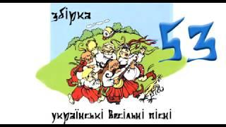 Збірка 53. Українські весільні пісні. Украинские свадебные песни.  Украинские народные песни