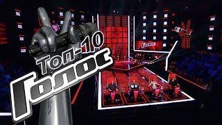 Топ-10 самых популярных выступлений сезона - Голос - Сезон 7